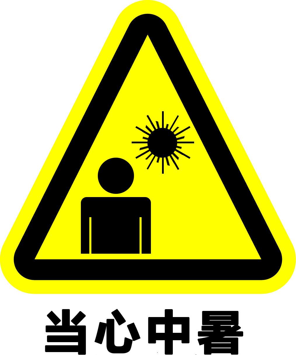 当心中暑标志_大图
